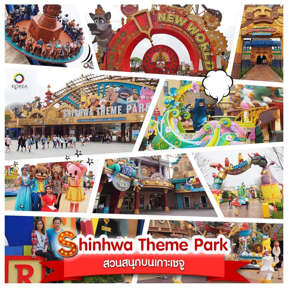 สวนสนุก Shinhwa Theme Park