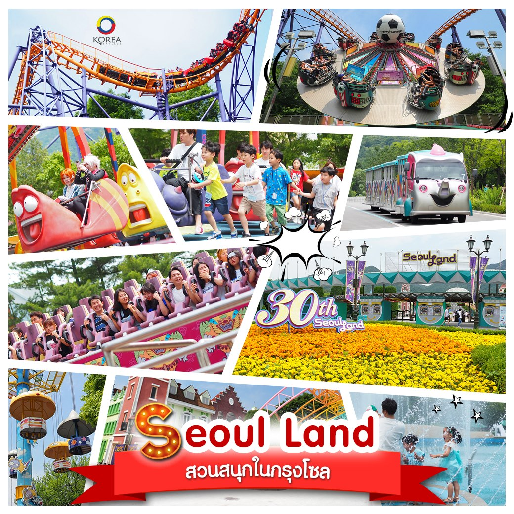 สวนสนุก Seoul Land