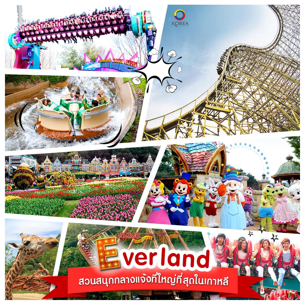 สวนสนุก Everland