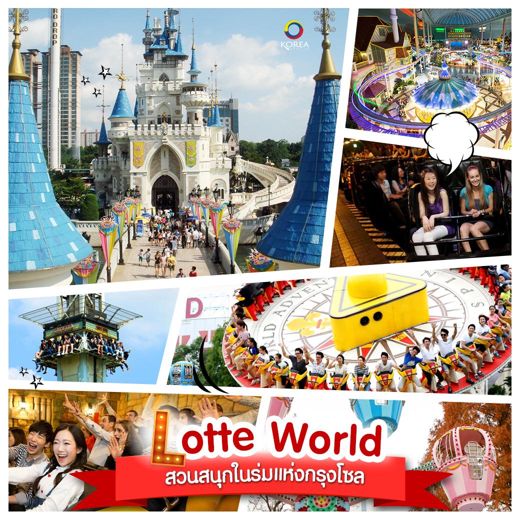 สวนสนุก Lotte world