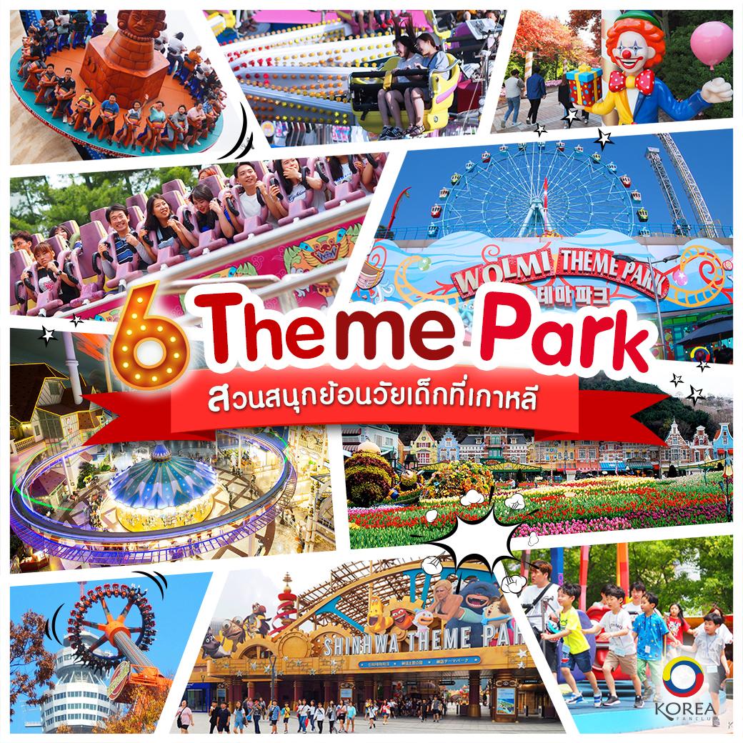6 Theme Park สวนสนุกย้อนวัยเด็กที่เกาหลี