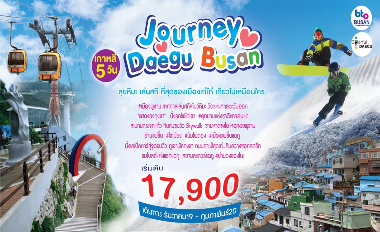 ทัวร์เกาหลี Budget Journey Daegu Busan (ธ.ค.62-ก.พ.63)