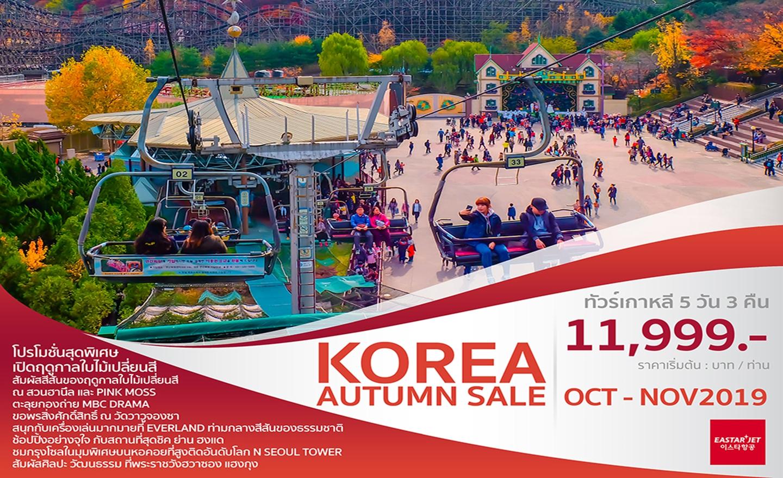 ทัวร์เกาหลี Korea Autumn Sale (ต.ค.-พ.ย.62)