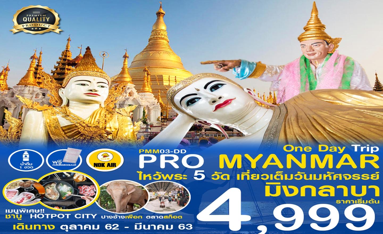 ทัวร์พม่า Promyanmar ไหว้พระ 5วัด เที่ยวเต็มวันมหัศจรรย์ มิงกลาบา (ต.ค.-ธ.ค.62)