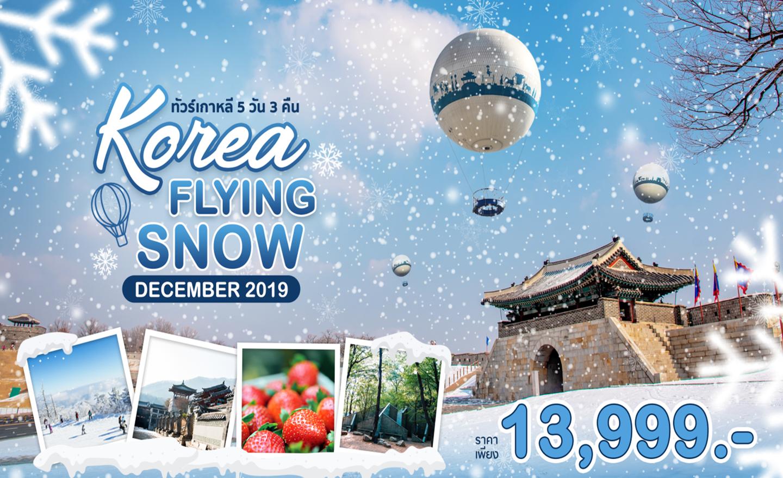 ทัวร์เกาหลี Korea Flying Snow (พ.ย.-ธ.ค.62)