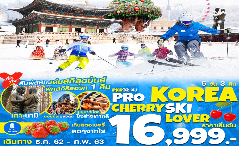 ทัวร์เกาหลี Pro Korea Cherry Ski Lover 5D3N พักสกีรีสอร์ท 1 คืน (พ.ย.62-ก.พ.63)