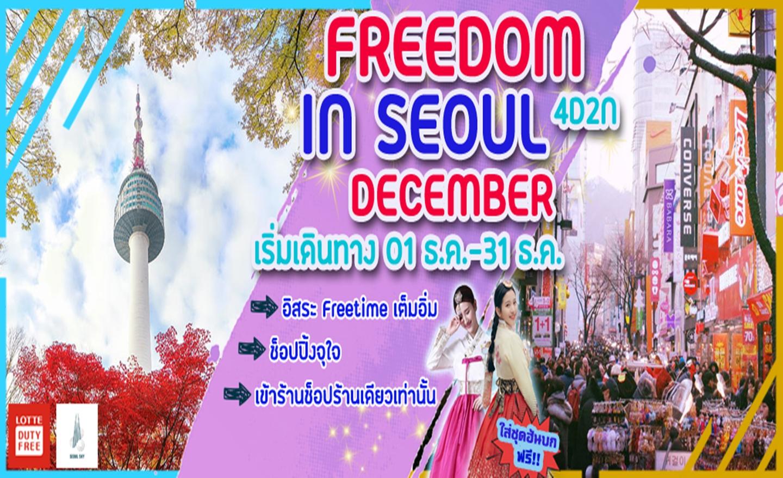 ทัวร์เกาหลี Freedom In Seoul December (ธ.ค.62)
