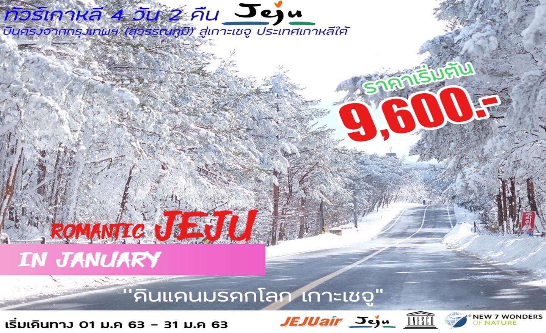 ทัวร์เกาหลี Romantic Jeju In January (ม.ค.63)