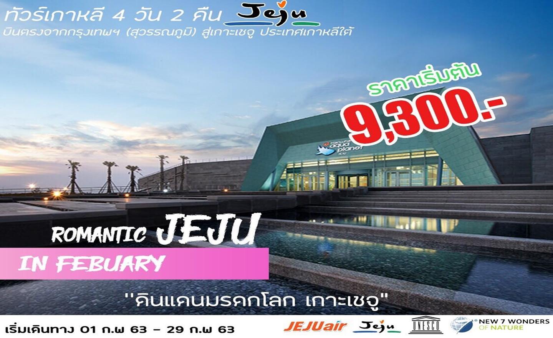 ทัวร์เกาหลี Romantic Jeju In Febuary (ก.พ.63)