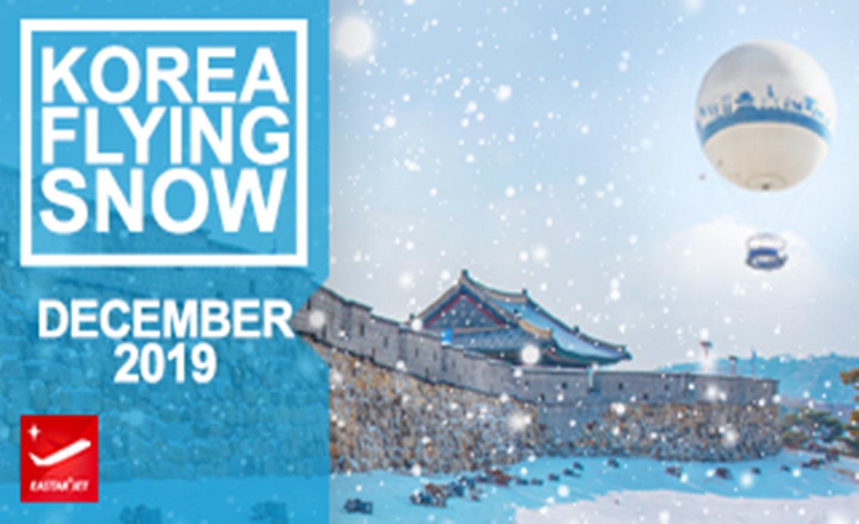 ทัวร์เกาหลี Korea Flying Snow (ม.ค.-ก.พ.63)