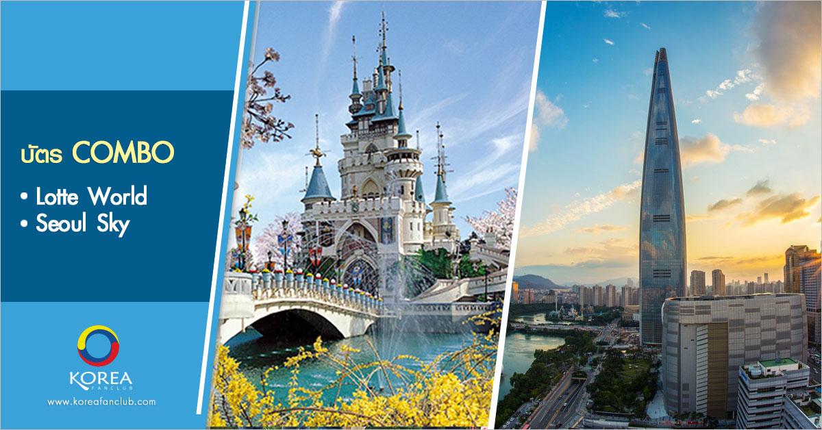 บัตร Combo : Lotte World + Seoul Sky