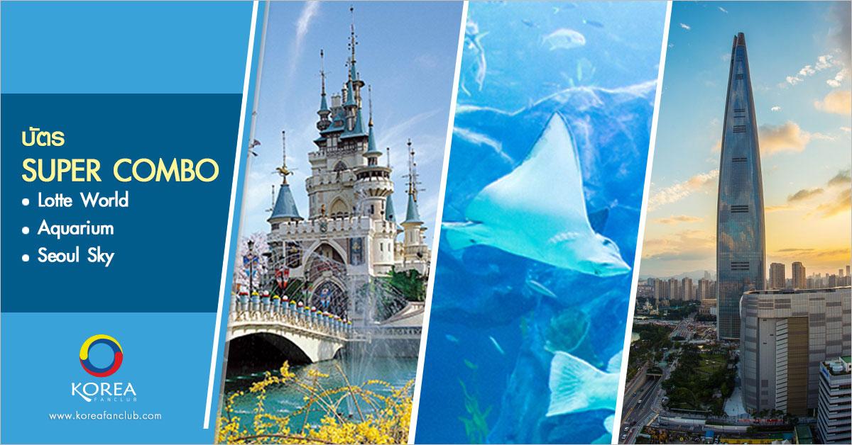 บัตร Super Combo : Lotte World + Aquarium + Seoul Sky
