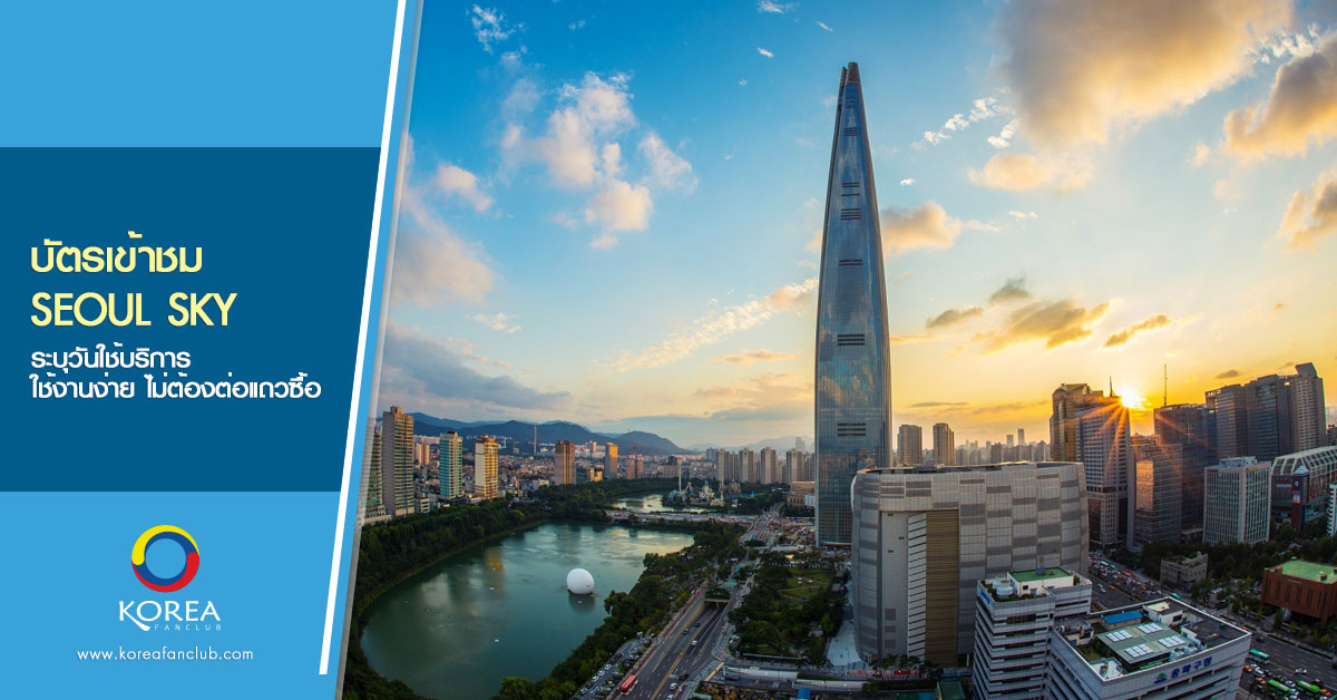 บัตรเข้าชม Seoul Sky