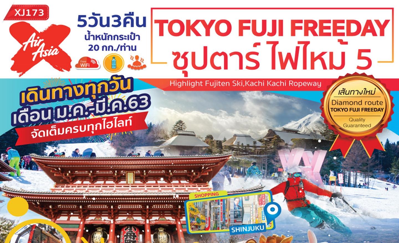 ทัวร์ญี่ปุ่น Tokyo Fuji Freeday5D3N ซุปตาร์ ไฟไหม้ 5 (ม.ค.-มี.ค.63)