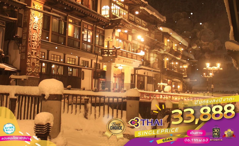 ทัวร์ญี่ปุ่น Niigata Fukushima Sendai 6D4N Premium Niigata In Love II (6-11ก.พ.63)