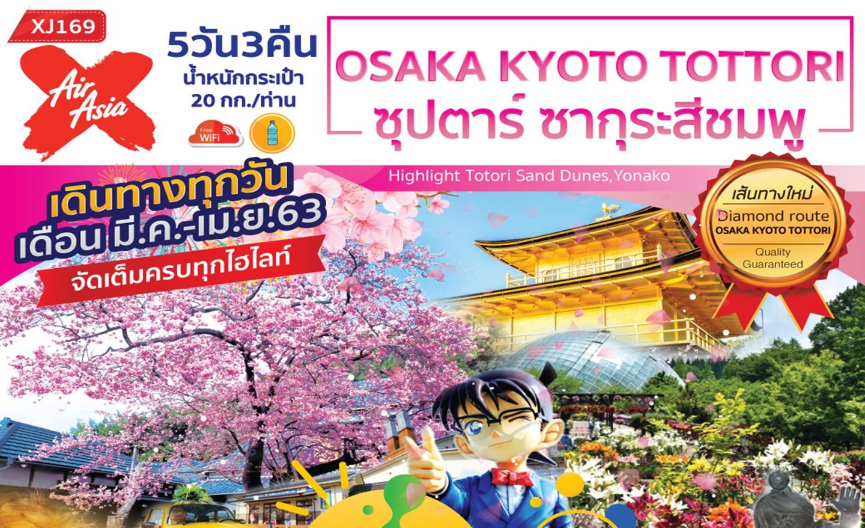 ทัวร์ญี่ปุ่น Osaka Kyoto Tottori 5D3N ซุปตาร์ ซากุระ สีชมพู(มี.ค.-เม.ย.63)