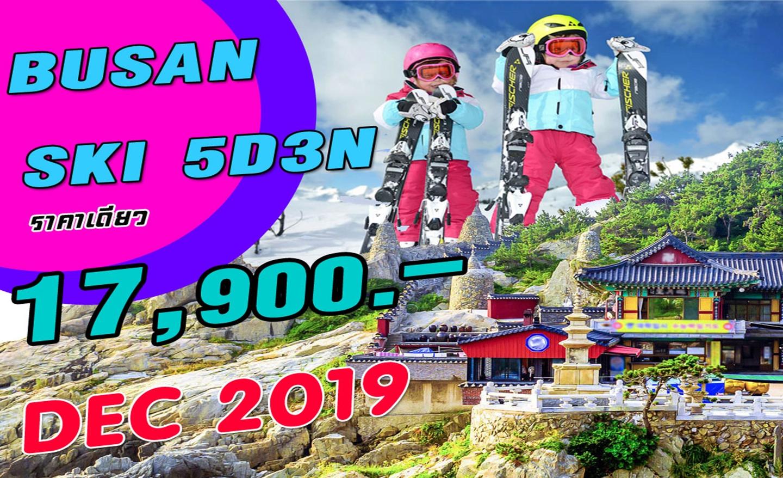 ทัวร์เกาหลี Busan Ski (ธ.ค.62)