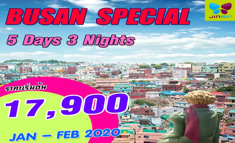 ทัวร์เกาหลี Busan Special (ม.ค.-ก.พ.63)