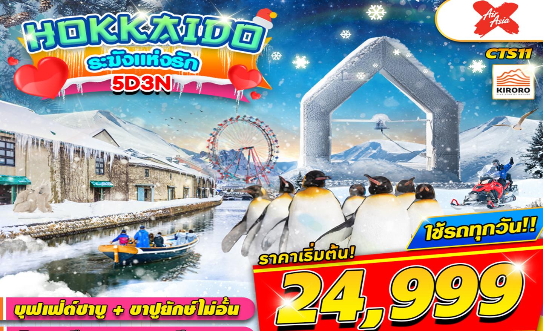ทัวร์ญี่ปุ่น Hokkaido ระฆังแห่งรัก 5D3N (ม.ค.-มี.ค.63)