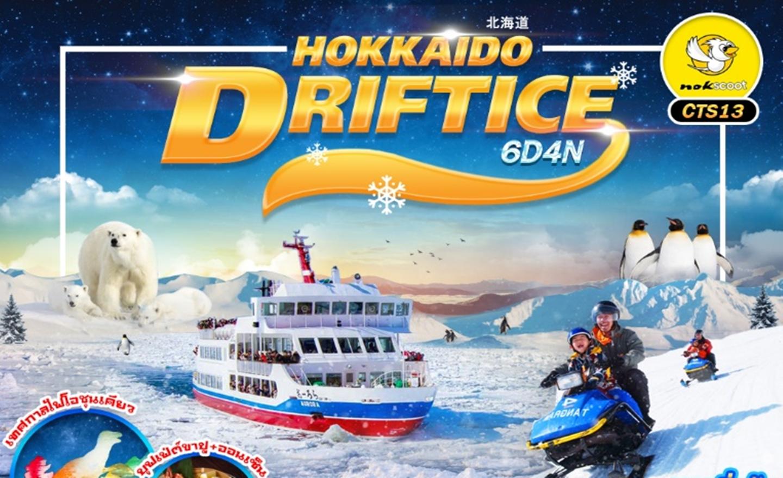 ทัวร์ญี่ปุ่น Hokkaido Drift Ice 6D4N (ก.พ.-มี.ค.63)