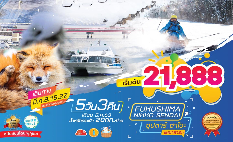 ทัวร์ญี่ปุ่น Fukushima Nikko Sendai 5D3N ซุปตาร์ ซาโอะ (เหมาลำ 2) (มี.ค.63)
