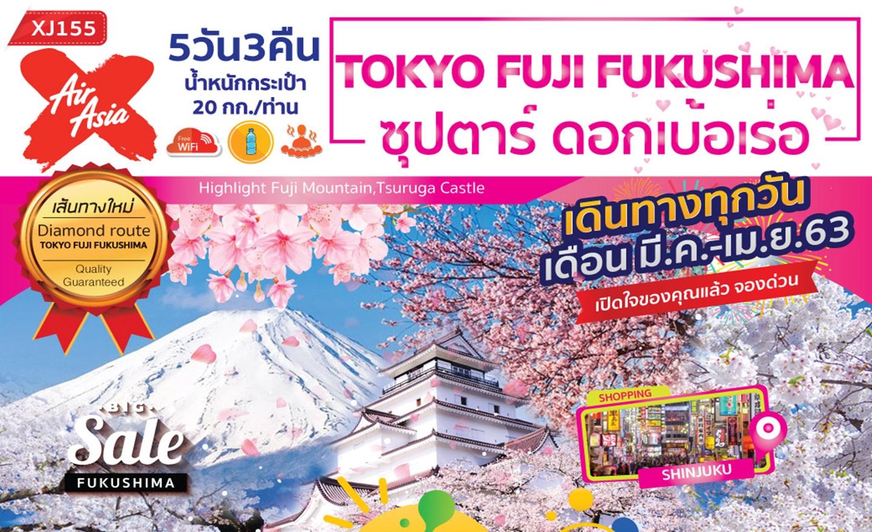 ทัวร์ญี่ปุ่น Tokyo Fuji Fukushima 5D3N ซุปตาร์ ดอกเบ้อเร่อ (มี.ค.-เม.ย.63)