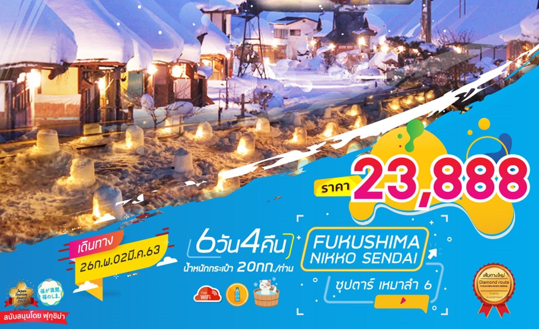 ทัวร์ญี่ปุ่น Fukushima Nikko Sendai 6D4N ซุปตาร์ เหมาลำ 6 (26ก.พ.-2มี.ค.63)