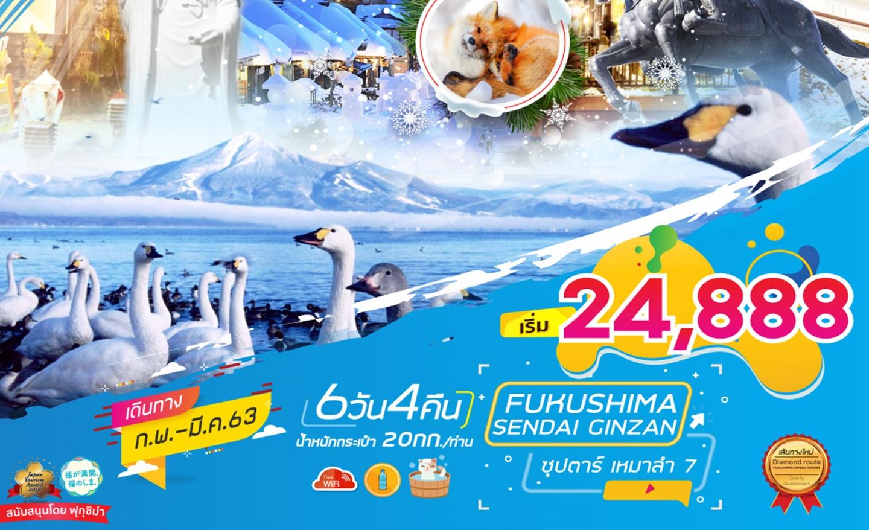 ทัวร์ญี่ปุ่น Fukushima Sendai Ginzan 6D4N ซุปตาร์ เหมาลำ 7 (ก.พ.-มี.ค.63)