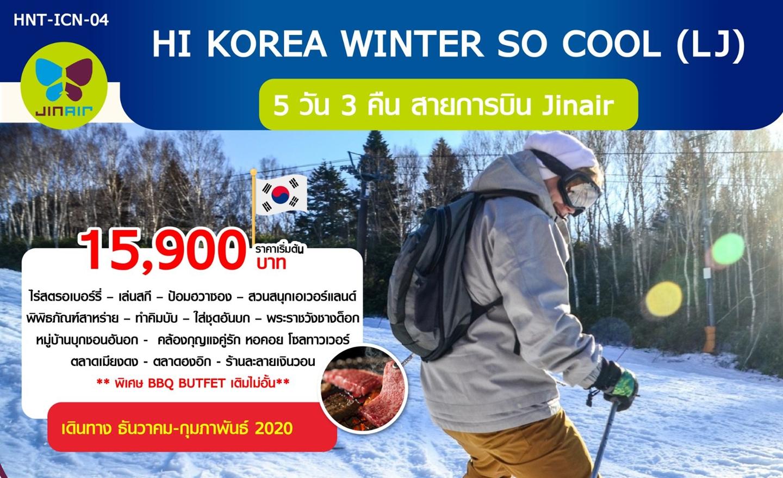ทัวร์เกาหลี Hi Korea Winter So Cool (ธ.ค.62-ก.พ.63)