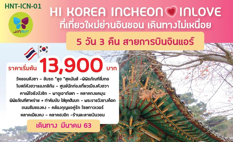 ทัวร์เกาหลี Hi Korea Incheon Inlove (มี.ค.63)
