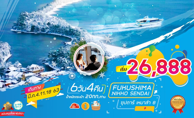 ทัวร์ญี่ปุ่น Fukushima Nikko Sendai 6D4N ซุปตาร์ เหมาลำ 8 (มี.ค.63)