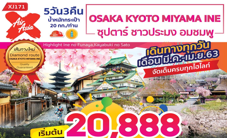 ทัวร์ญี่ปุ่น Osaka KyotoO Miyama Ine 5D3N ซุปตาร์ ชาวประมง อมชมพู (มี.ค.-เม.ย.63)