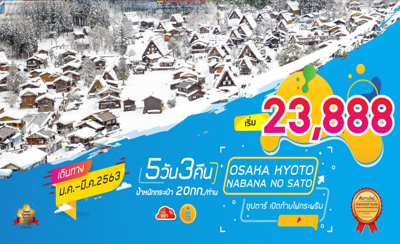 ทัวร์ญี่ปุ่น Osaka Kyoto Nabana No Sato 5D3N ซุปตาร์ เปิดท้ายไฟกระพริบ (ม.ค.-มี.ค.63)
