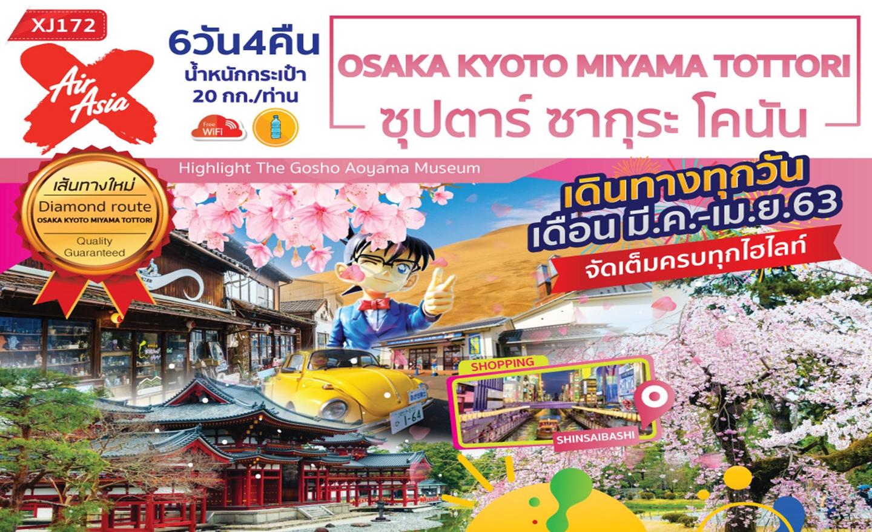ทัวร์ญี่ปุ่น Osaka Kyoto Tottori 6D4N ซุปตาร์ ซากุระ โคนัน (มี.ค.-เม.ย.63)
