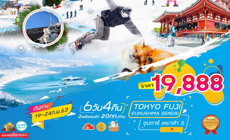 ทัวร์ญี่ปุ่น Tokyo Fuji Fukushima SENDAI 6D4N ซุปตาร์ เหมาลำ 5 (19-24 ก.พ.63)