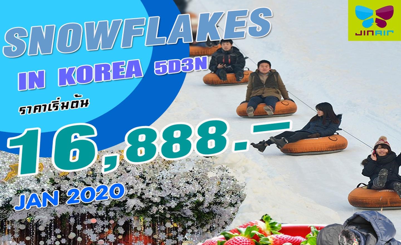 ทัวร์เกาหลี Snowflakes In Korea (ม.ค.63)
