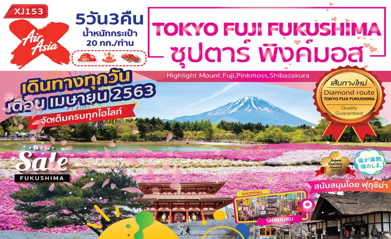 ทัวร์ญี่ปุ่น Tokyo Fuji Fukushima 5D3N ซุปตาร์ พิงค์มอส (เม.ย.62)