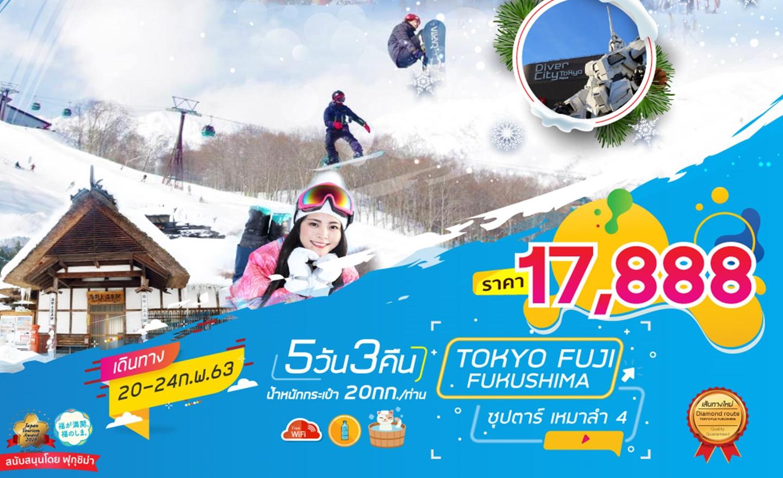 ทัวร์ญี่ปุ่น Tokyo Fuji Fukushima 5D3N ซุปตาร์ เหมาลำ 4 (20-24 ก.พ.63)