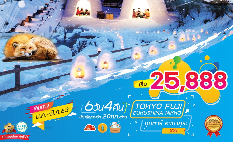 ทัวร์ญี่ปุ่น Tokyo Fuji Fukushima Nikko 6D4N ซุปตาร์ คามาคุระ XXL (ม.ค.-มี.ค.63)