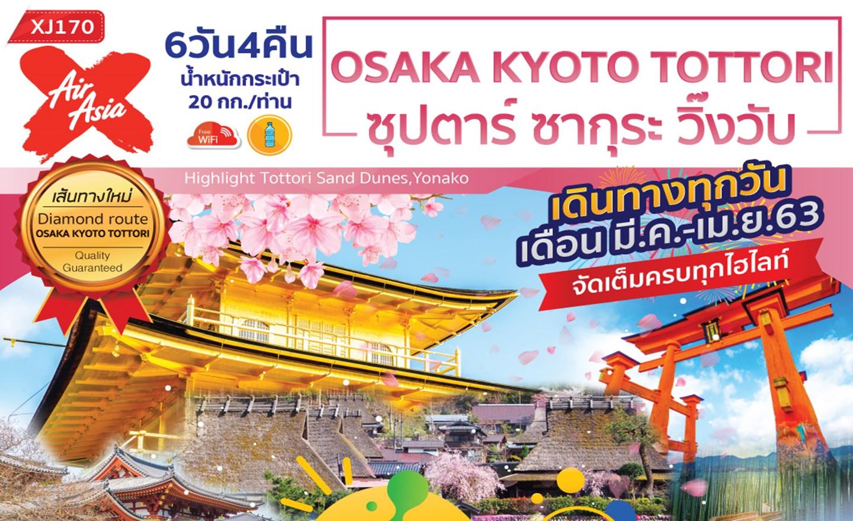 ทัวร์ญี่ปุ่น Osaka Kyoto Tottori 6D4N ซุปตาร์ ซากุระ วิ๊งวับ (มี.ค.-เม.ย.63)