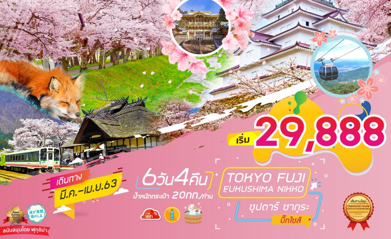 ทัวร์ญี่ปุ่น Tokyo Fuji Fukushima Nikko6D4N ซุปตาร์ ซากุระ บิ๊กไซส์ (มี.ค.-เม.ย.63)