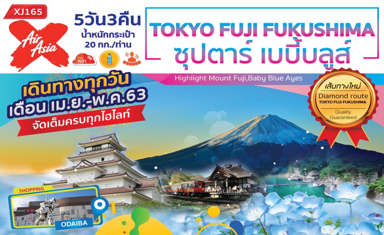ทัวร์ญี่ปุ่น Tokyo Fuji Fukushima 5D3N ซุปตาร์ เบบี้บลูส์ (เม.ย.62)