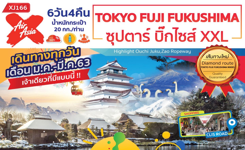 ทัวร์ญี่ปุ่น Tokyo Fuji Fukushima Sendai Nikko 6D4N ซุปตาร์ บิ๊กไซส์ XXL (ม.ค.-มี.ค.62)