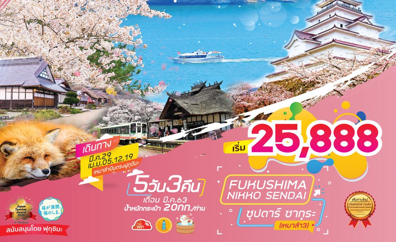 ทัวร์ญี่ปุ่น Fukushima Nikko Sendai 5D3N ซุปตาร์ ซากุระ (มี.ค.-เม.ย.63)