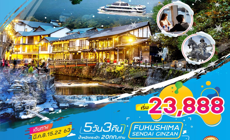 ทัวร์ญี่ปุ่น Fukushima Nikko Sendai 5D3N ซุปตาร์ กินซัง ออนเซ็น (เหมาลำ 9) (มี.ค.63)