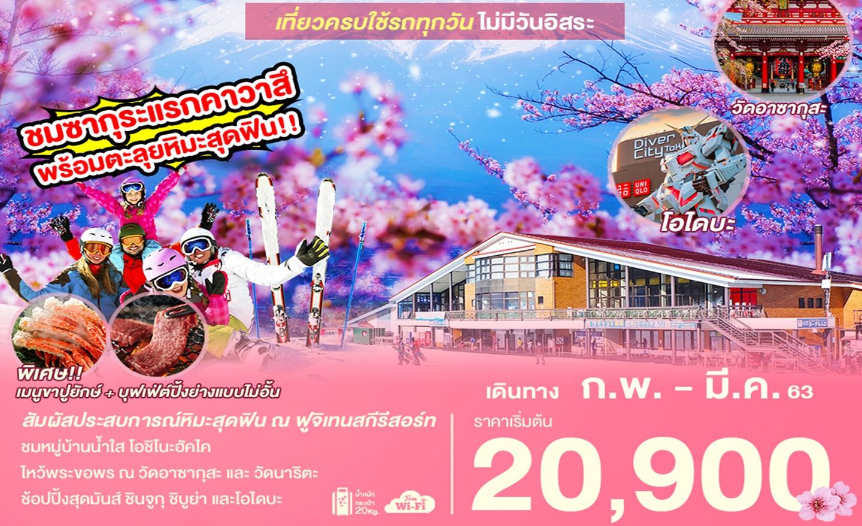 ทัวร์ญี่ปุ่น Easy Pink Blossom Kawazu 5D3N เที่ยวครบ ไม่มีฟรีเดย์(ก.พ.-มี.ค.63)