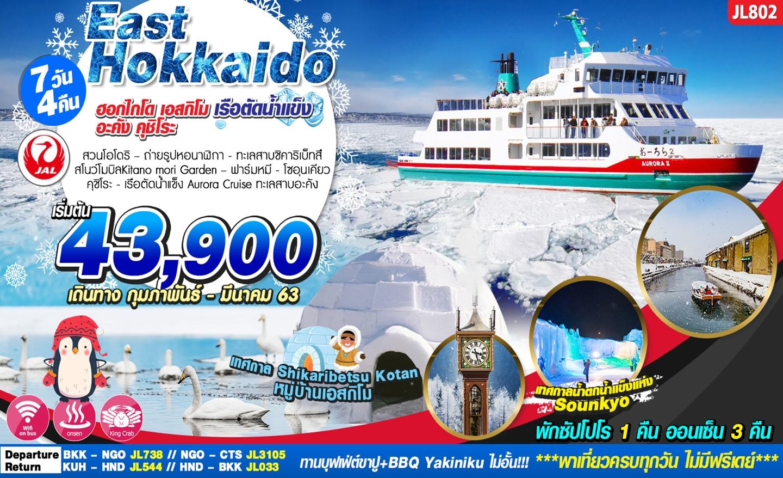 ทัวร์ญี่ปุ่น EAST HOKKAIDO ฮอกไกโด เอสกิโม เรือตัดน้ำแข็ง อะคัง คุชิโระ 7D4N (ก.พ.-มี.ค.63)