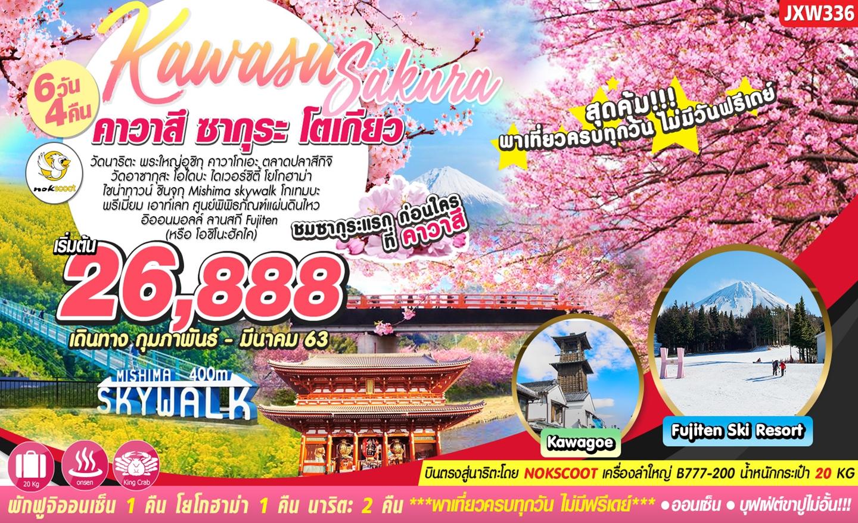 ทัวร์ญี่ปุ่น Kawazu Sakura โตเกียว ฟูจิ คาวาสึ ซากุระ 6D4N (ก.พ.-มี.ค.63)