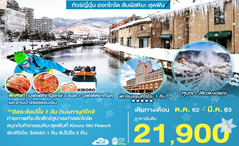 ทัวร์ญี่ปุ่น Easy Snow Freezing In Hokkaido 5D3N มีฟรีเดย์ พักคิโรโระ (มี.ค.63)