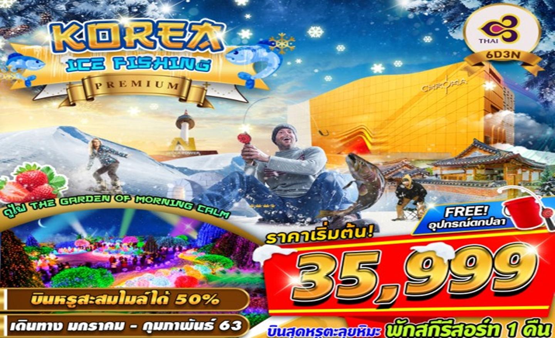 ทัวร์เกาหลี Korea Tg Ice Fishing Premium 6D3N (ม.ค.-ก.พ.63)